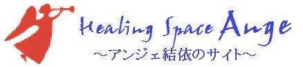 ヒーリングスペース アンジェ【東京】アンジェ結依のサイト-ワン・コマンド、タロット、コーチング、ヒーリング